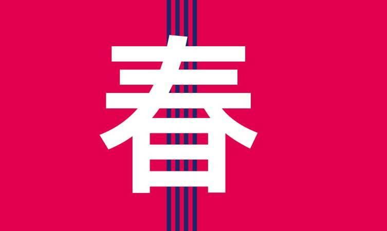iSchool celebra il capodanno cinese 2020